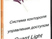 Лицензия Guard Light -10/2000L: Программное обеспечение